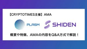 『Plasm・Shiden Network』の概要や特徴、AMAの内容をQ&A形式で解説!