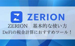 【Zerionの基本的な使い方】DeFiウォレットを一括管理しよう!