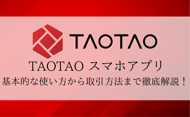 【TAOTAO(タオタオ)公式スマホアプリ】基本的な使い方を徹底解説!