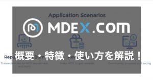 HECOやBSCなどのマルチチェーンに対応したAMM『MDEX』の使い方や特徴を徹底解説