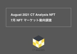 CT Analysis NFT 『7月 NFT マーケット動向レポート』を無料公開