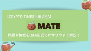 『MATE』の概要や特徴、AMAの内容をQ&A形式で解説!