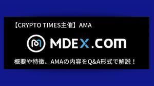 『MDEX』の概要や特徴、AMAの内容をQ&A形式で解説!