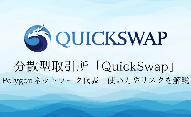分散型取引所「QuickSwap」の特徴や基本的な使い方を徹底解説!