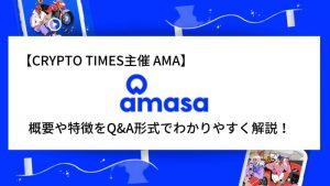 『Amasa』の概要や特徴、AMAの内容をQ&A形式で解説!