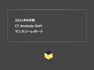 CT Analysis DeFi 『2021年8月度版 DeFi市場レポート』を無料公開