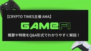 『GameFi』の概要や特徴、AMAの内容をQ&A形式で解説!