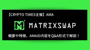 『MatrixSwap』の概要や特徴、AMAの内容をQ&A形式で解説!