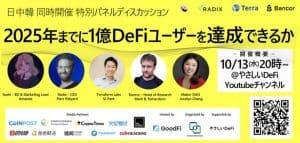 GoodFiパネルディスカッション「DeFiは2025年までにユーザー1億人を達成できるか?」【後編】