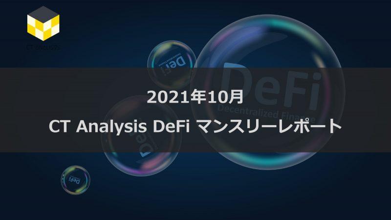 CT Analysis DeFi 『2021年9月度版 DeFi市場レポート』を無料公開